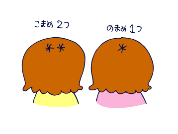 0725つむじ01