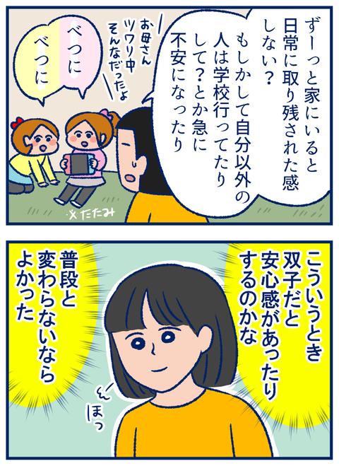 フレンド01