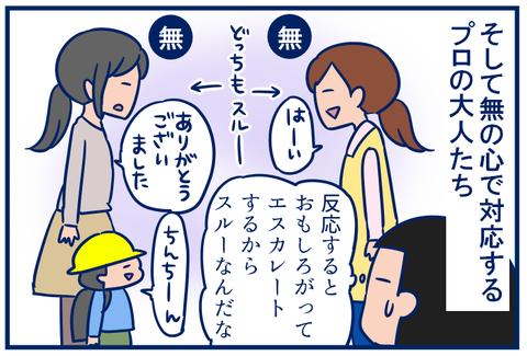 1年生男子03