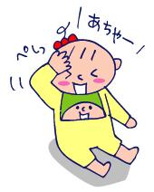 双子を授かっちゃいましたヨ☆-111511ヵ月02