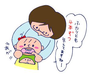 双子を授かっちゃいましたヨ☆-1221歯科検診02