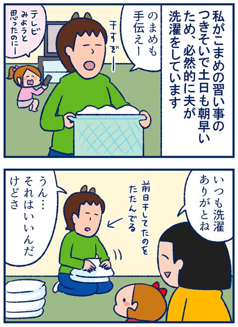 くまさんの洗濯01
