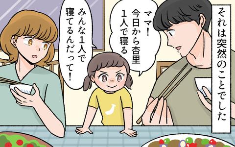 ウーマンエキサイト挿絵03