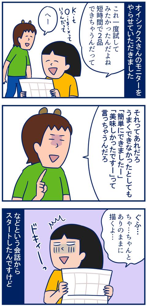 oisix_01
