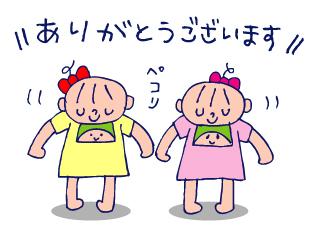 双子を授かっちゃいましたヨ☆-100人達成!