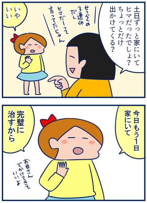 持久走風邪03