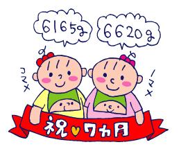 双子を授かっちゃいましたヨ☆-07157ヵ月01