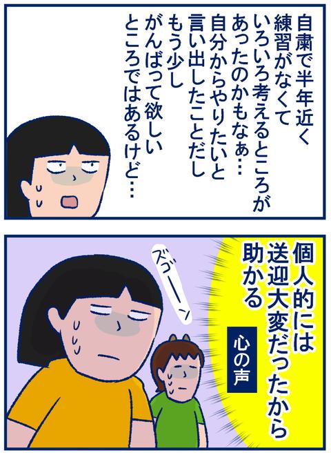 辞める02
