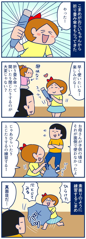 折り畳み傘01