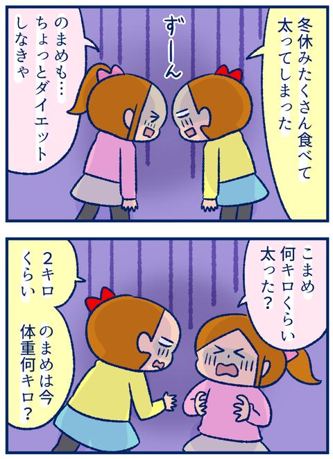 双子の体重増加01