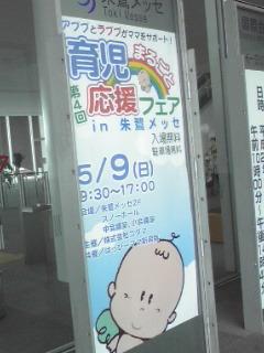 双子を授かっちゃいましたヨ☆-0511育児イベント01