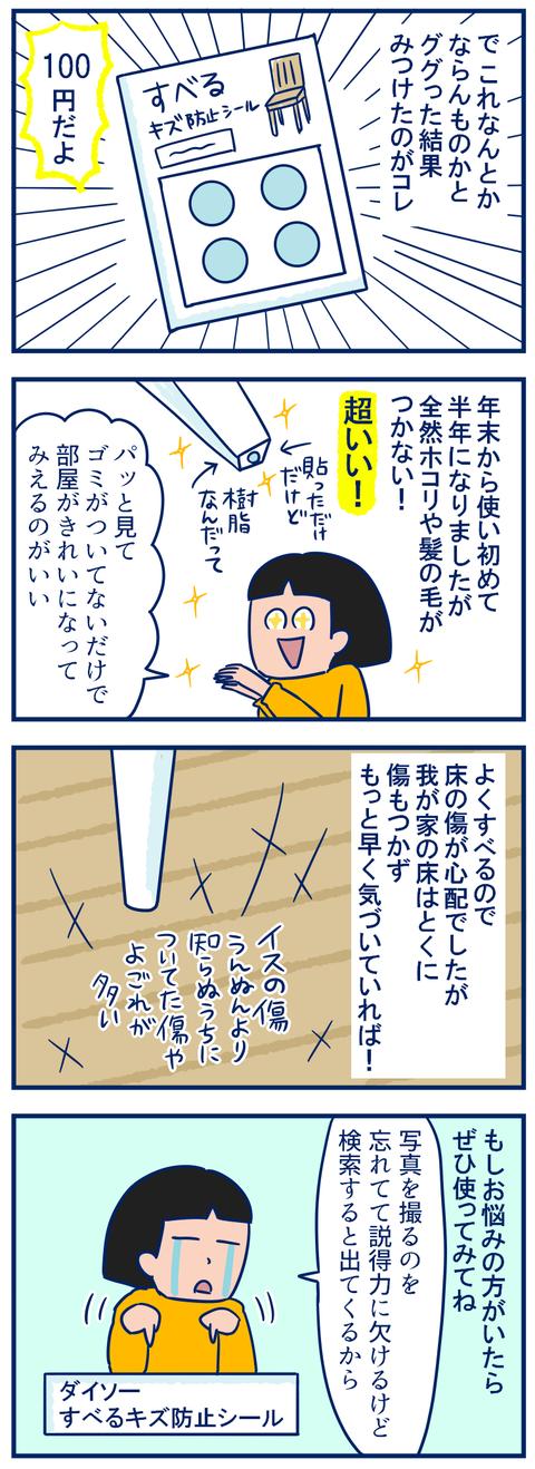 キズ防止02