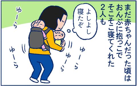 ねかしつけ清書01