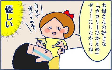 ウーマンエキサイト(体調不良)02