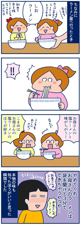 ラーメン02