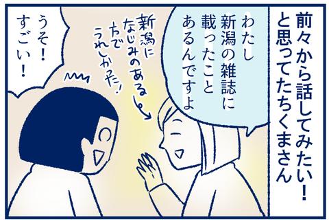 ライブドアブログ大忘年会06