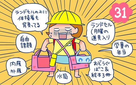 荷物もりだくさんな初登校【ウーマンエキサイト更新】