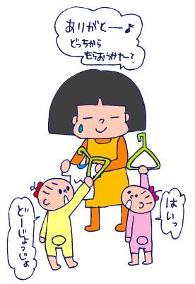 双子を授かっちゃいましたヨ☆-0128どーじょ05