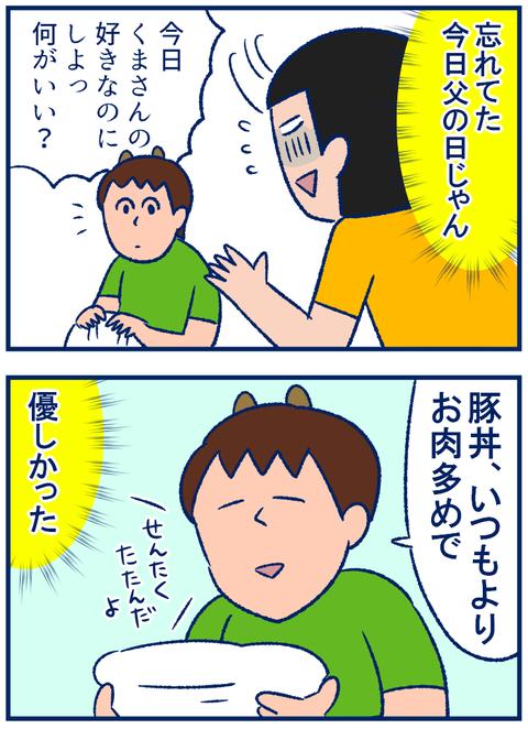 父の日02