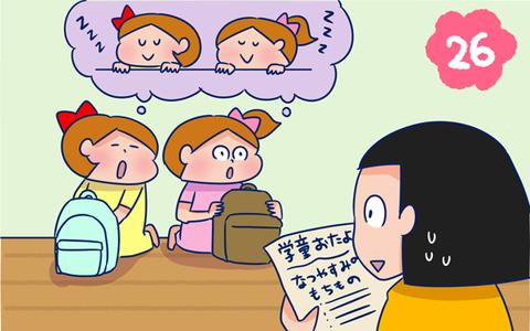 お昼寝バンザイ@夏休み学童【ウーマンエキサイト更新】