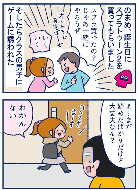 スプラ男子01
