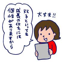 双子を授かっちゃいましたヨ☆-0209助産師訪問02