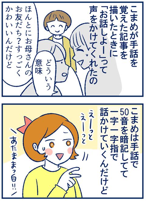 ユミちゃん02