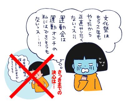 0521係決め06
