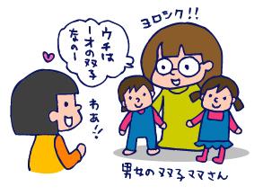 双子を授かっちゃいましたヨ☆-0312育児サロン04