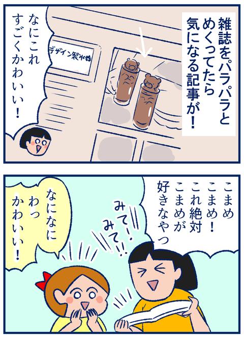 コマチ最終回02