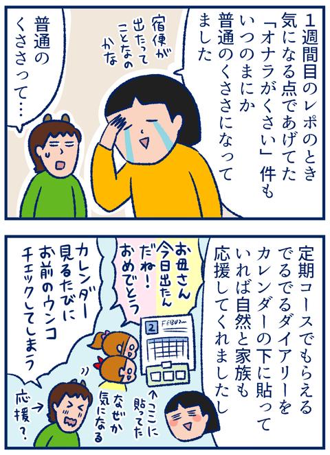 するっと抹茶02