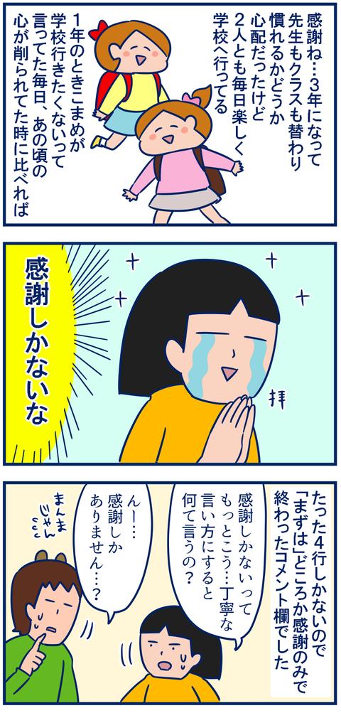 通知表03
