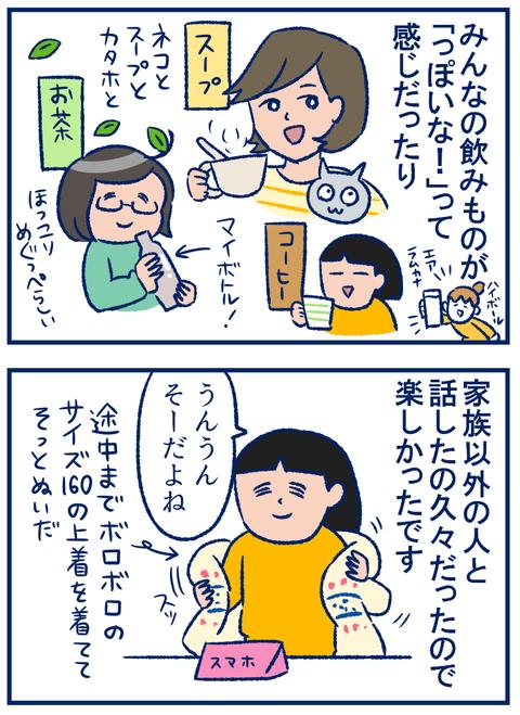 オンラインお茶会04