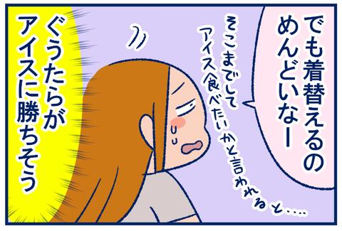 ぐうたら04