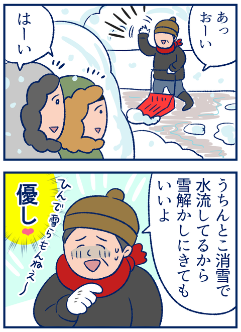 ご近所団結02