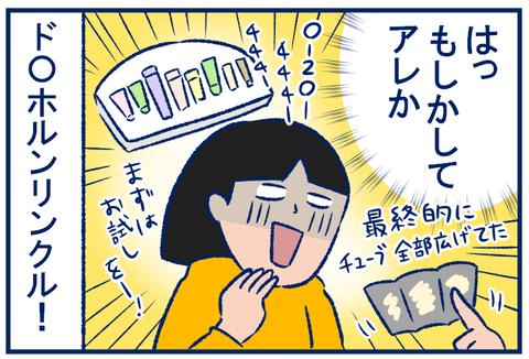 ニキビに悩む03
