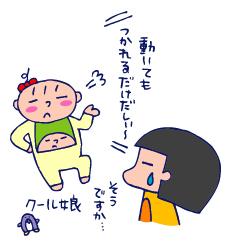双子を授かっちゃいましたヨ☆-05155ヵ月03