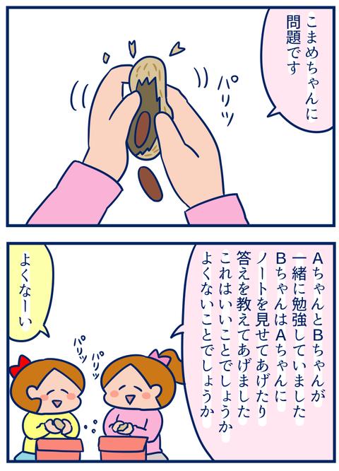 ピーナッツ01