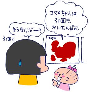 双子を授かっちゃいましたヨ☆-0804トマト04