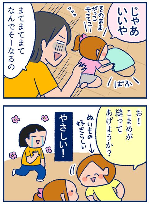 縫い物02
