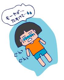双子を授かっちゃいましたヨ☆-0709つわり01