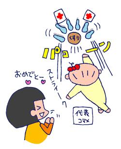 双子を授かっちゃいましたヨ☆-0727検査結果01