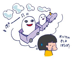 双子を授かっちゃいましたヨ☆-0713おばけ03