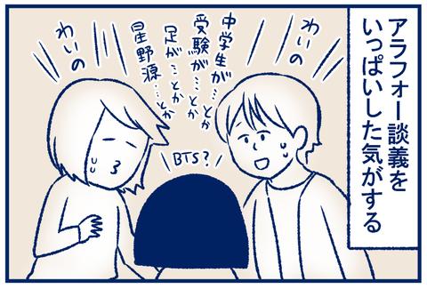 ライブドアブログ大忘年会02