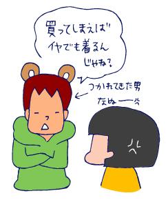 双子を授かっちゃいましたヨ☆-1220ジャンプスーツ05