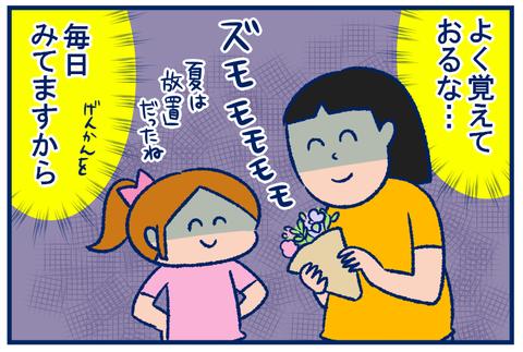 bloomee_02