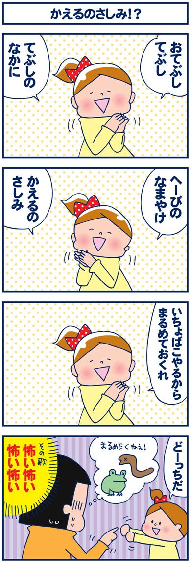 【4コマ】かえるのさしみ?