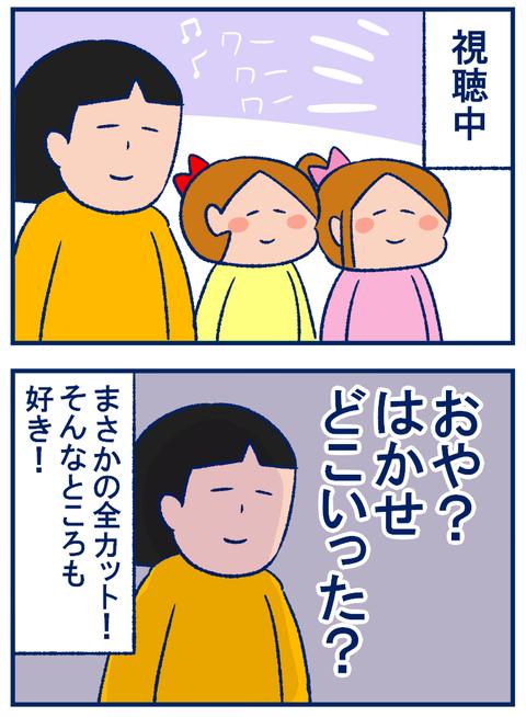 おかいつDVD03