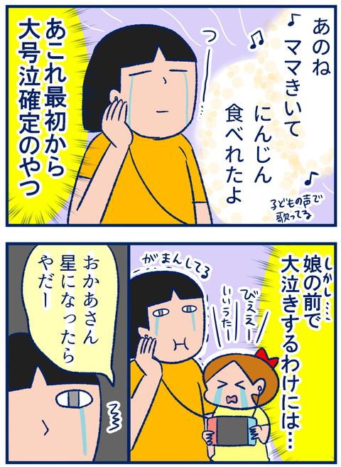 泣く歌02