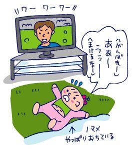 双子を授かっちゃいましたヨ☆-0525日韓戦01